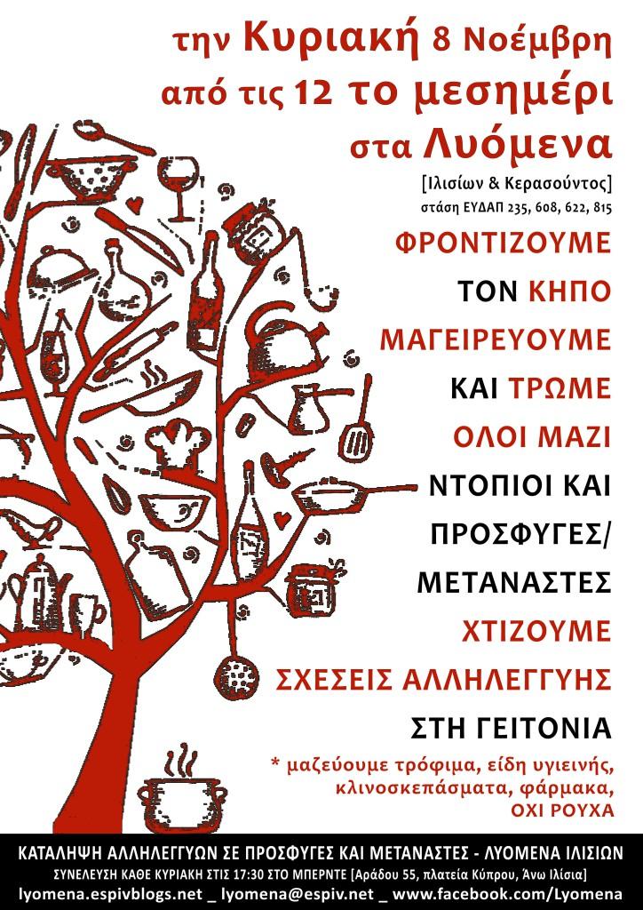 ΑΦΙΣΑ_ΛΥΟΜΕΝΑ copy